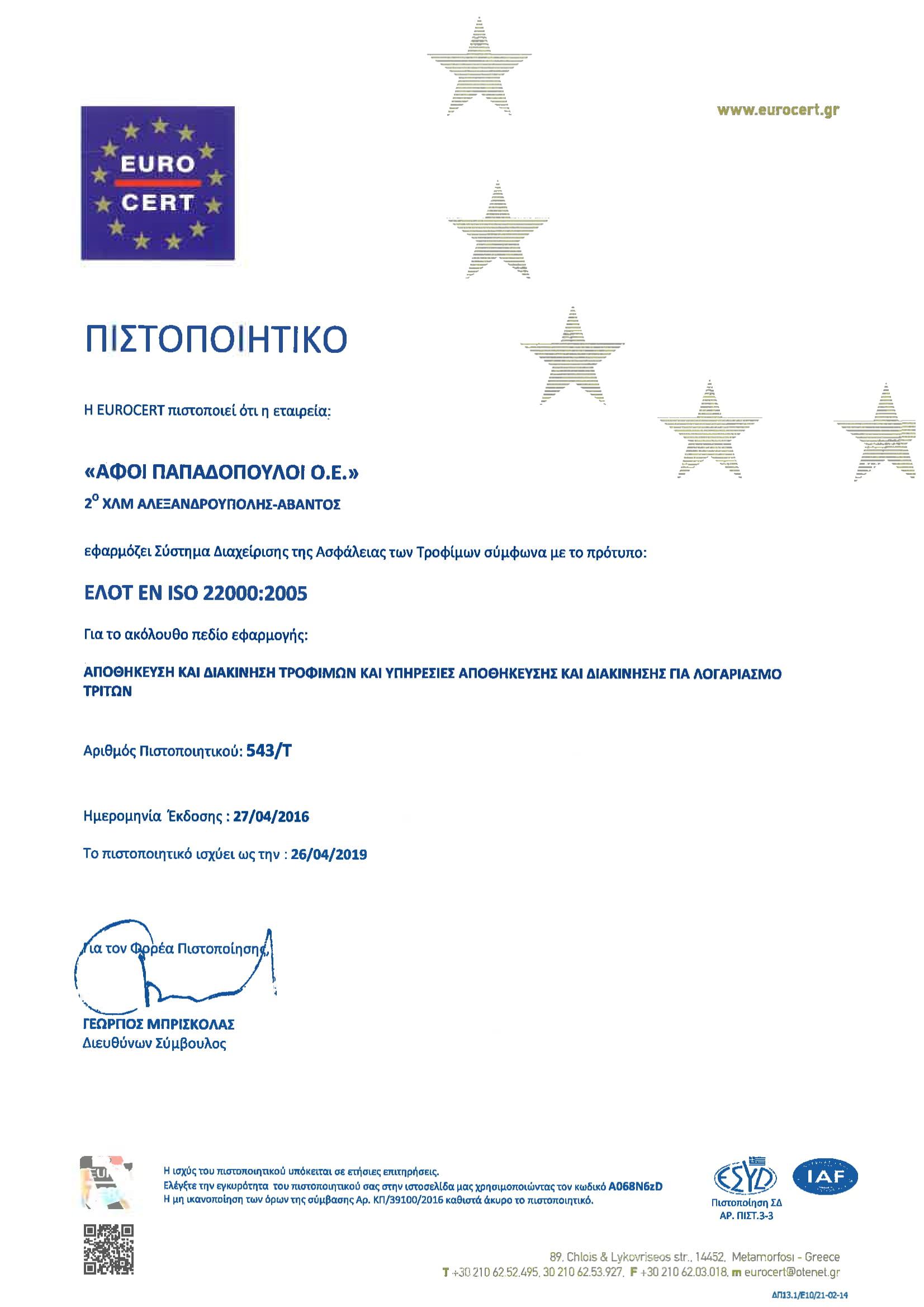 ISO 22000 GR 2016-2017-1